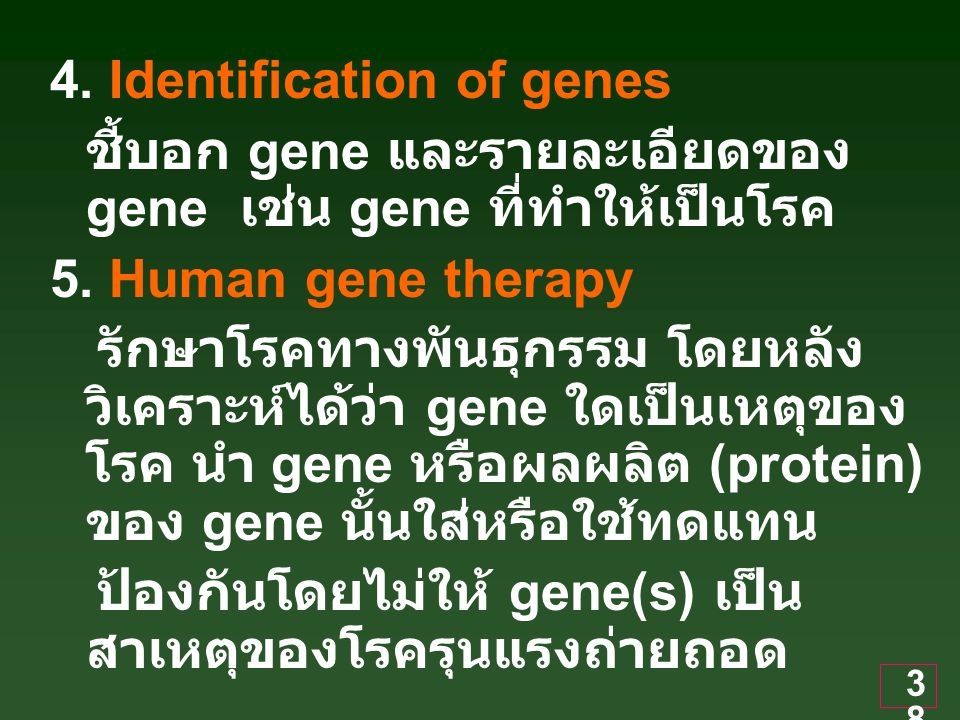 4. Identification of genes
