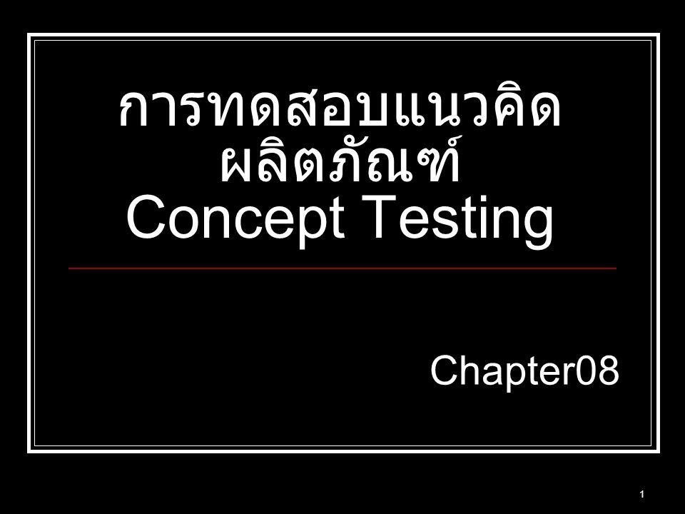 การทดสอบแนวคิดผลิตภัณฑ์ Concept Testing