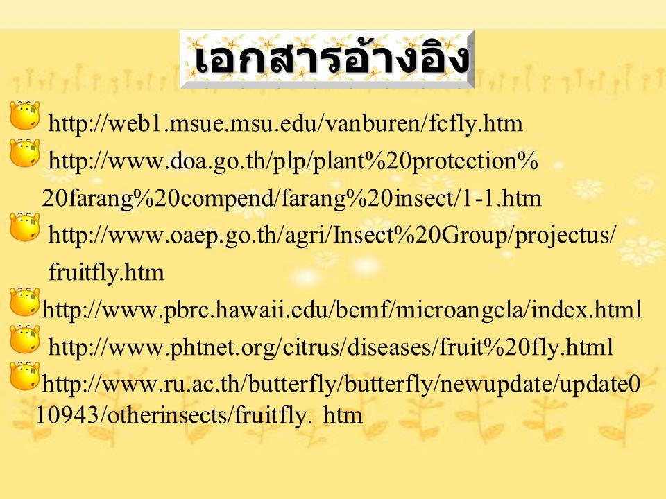 เอกสารอ้างอิง http://web1.msue.msu.edu/vanburen/fcfly.htm