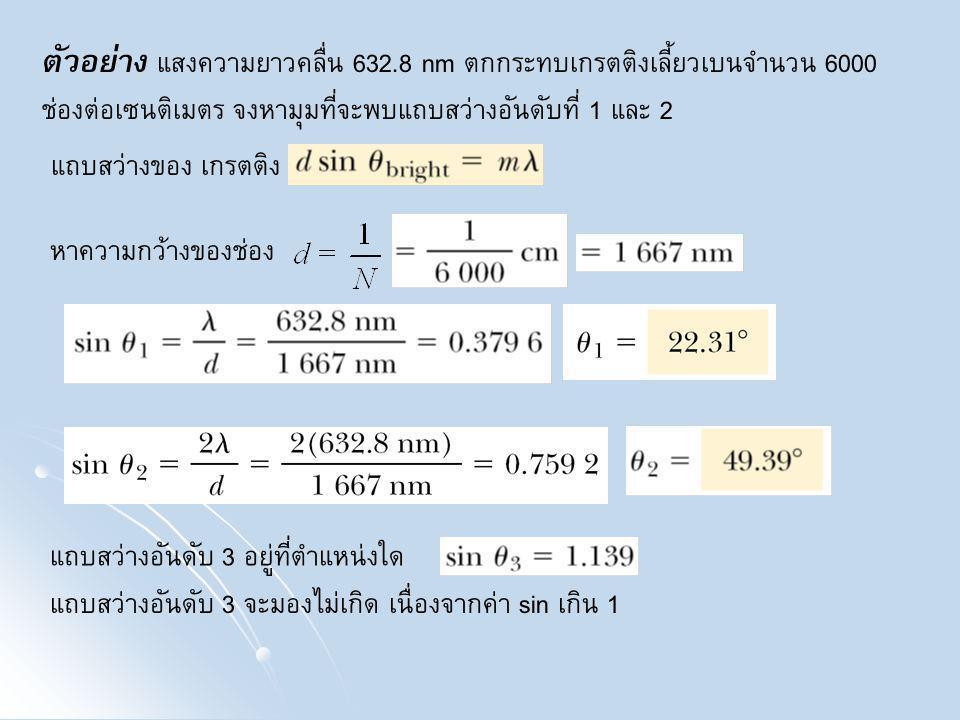 ตัวอย่าง แสงความยาวคลื่น 632