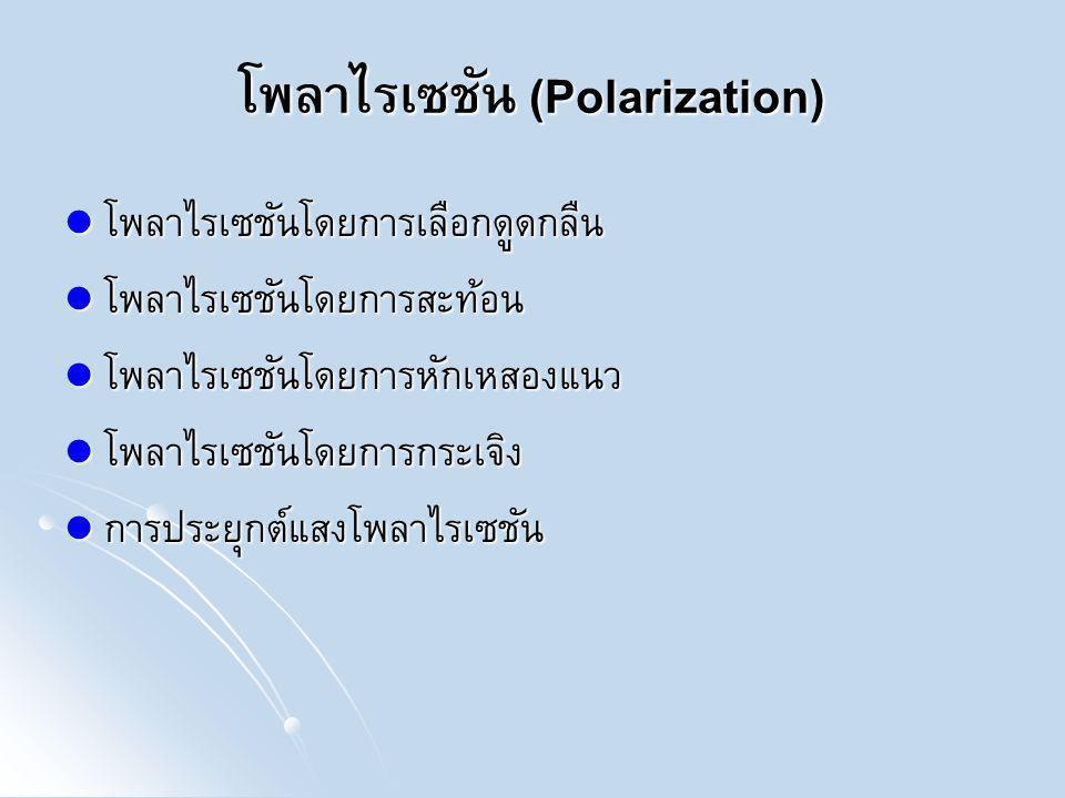 โพลาไรเซชัน (Polarization)