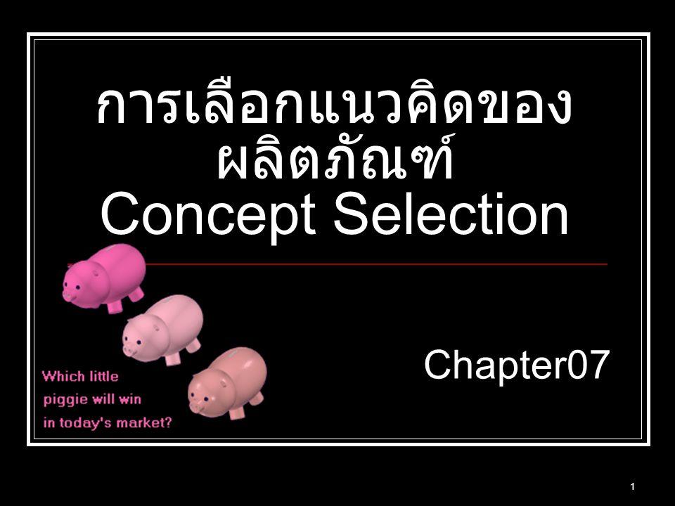 การเลือกแนวคิดของผลิตภัณฑ์ Concept Selection