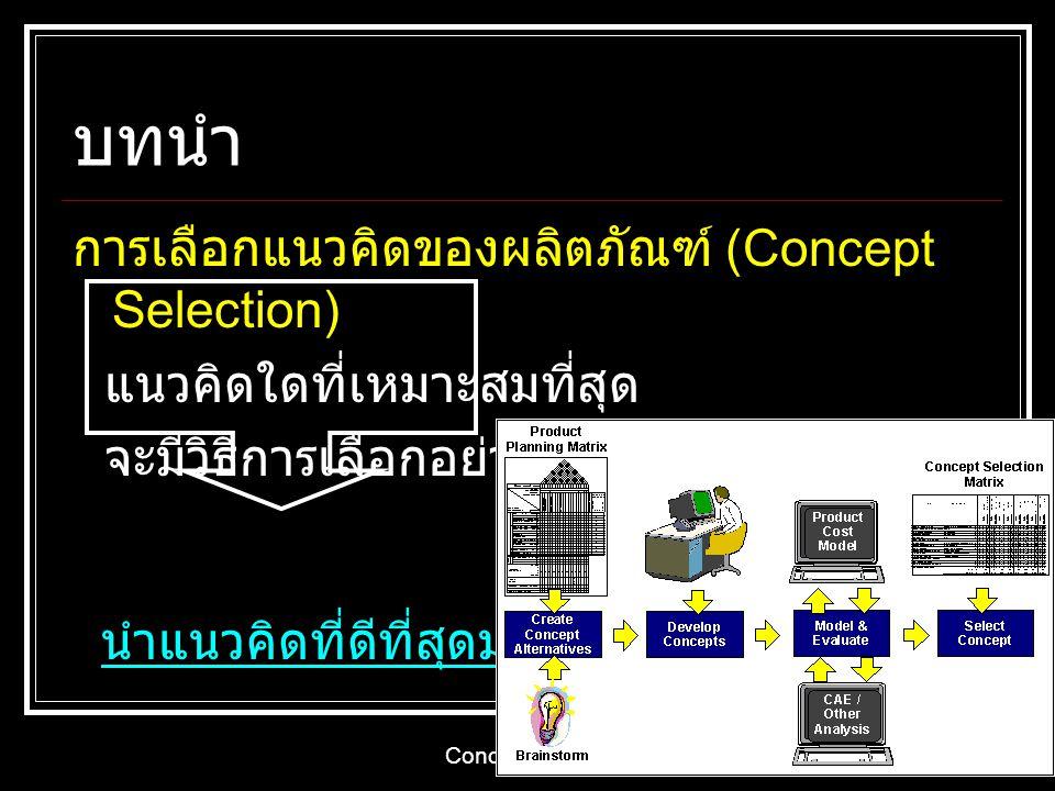 บทนำ การเลือกแนวคิดของผลิตภัณฑ์ (Concept Selection)