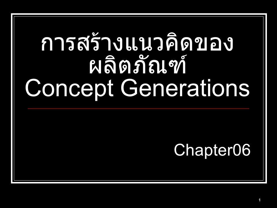 การสร้างแนวคิดของผลิตภัณฑ์ Concept Generations