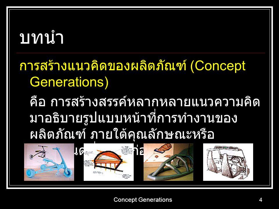 บทนำ การสร้างแนวคิดของผลิตภัณฑ์ (Concept Generations)