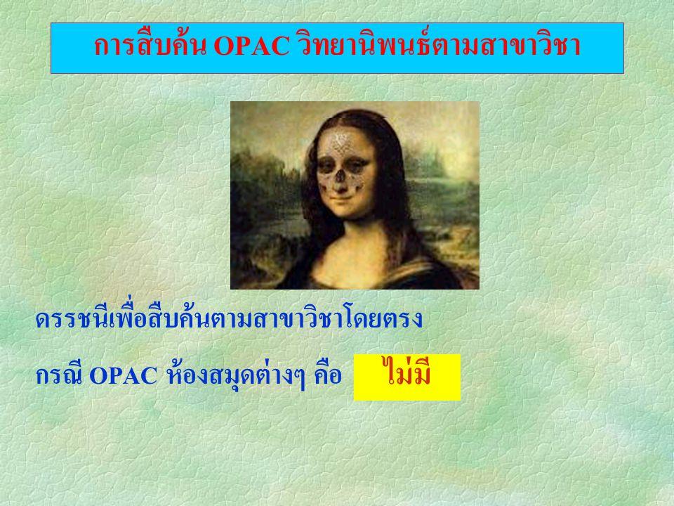 การสืบค้น OPAC วิทยานิพนธ์ตามสาขาวิชา