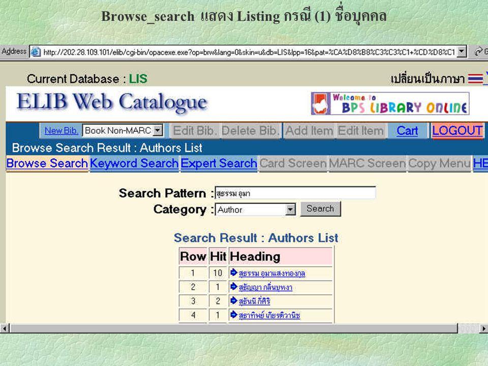 Browse_search แสดง Listing กรณี (1) ชื่อบุคคล