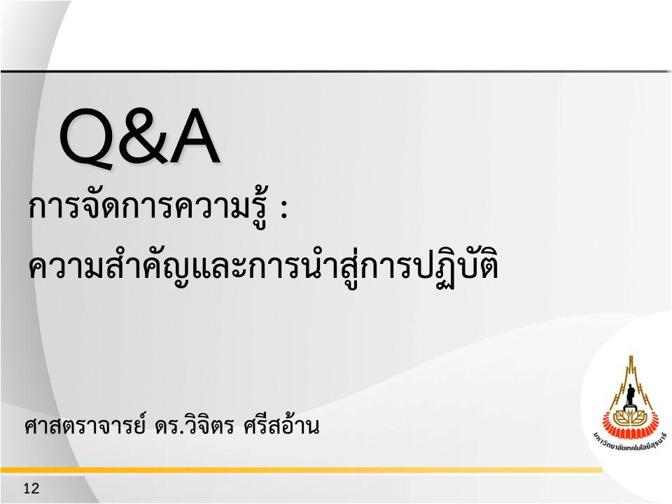 Q&A การจัดการความรู้ : ความสำคัญและการนำสู่การปฏิบัติ