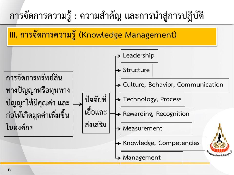 การจัดการความรู้ : ความสำคัญ และการนำสู่การปฏิบัติ