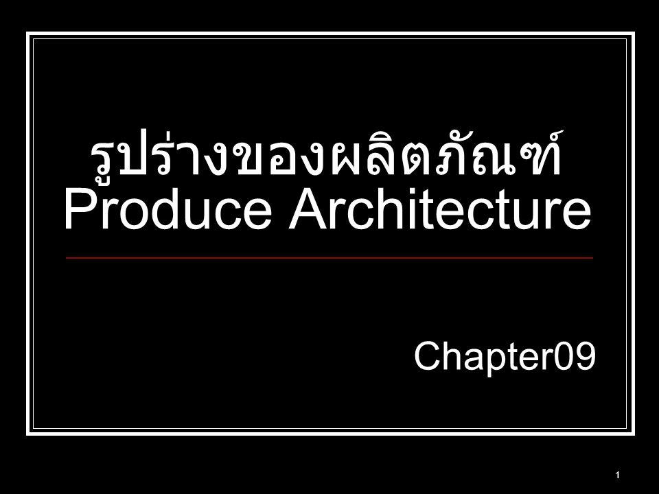 รูปร่างของผลิตภัณฑ์ Produce Architecture