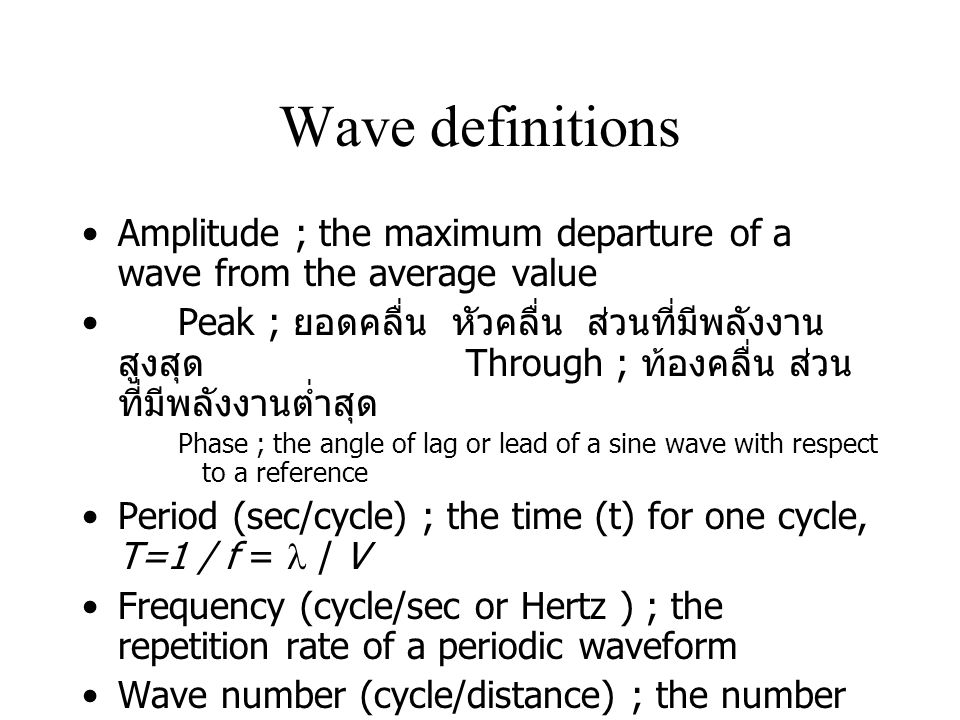 Wave definitions Amplitude ; the maximum departure of a wave from the average value.