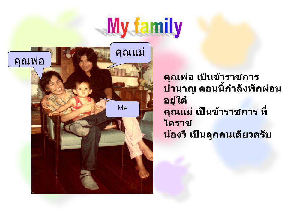 My family คุณแม่ คุณพ่อ