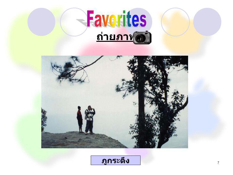 Favorites ถ่ายภาพ ภูกระดึง