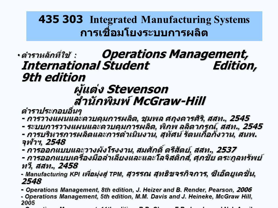 435 303 Integrated Manufacturing Systems การเชื่อมโยงระบบการผลิต