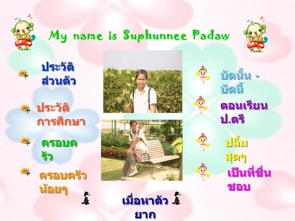 My name is Suphunnee Padaw