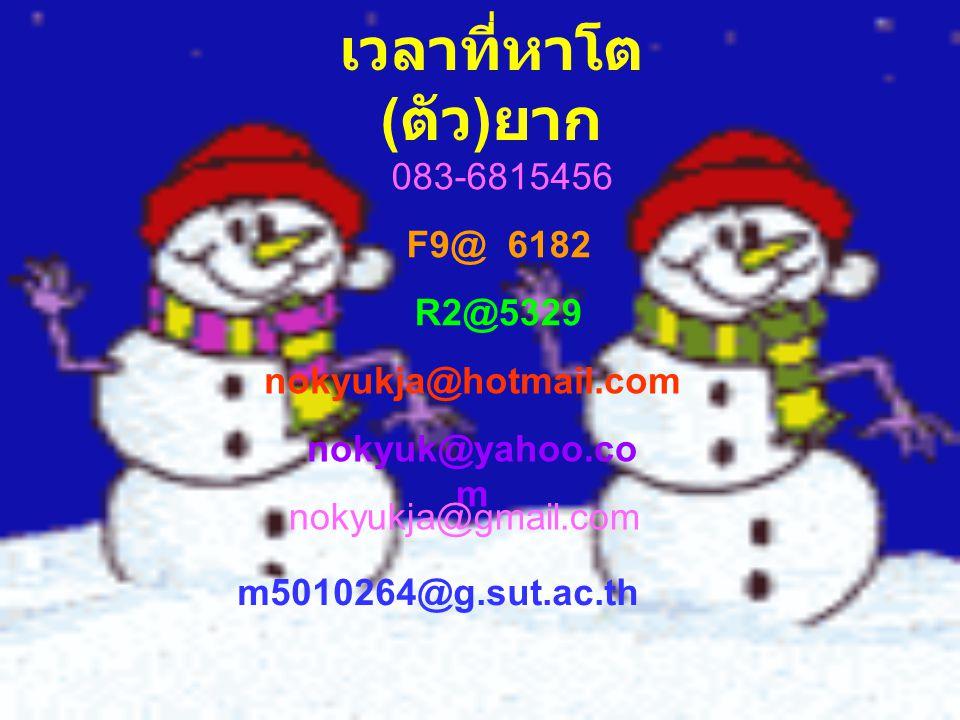 เวลาที่หาโต(ตัว)ยาก 083-6815456 F9@ 6182 R2@5329 nokyukja@hotmail.com