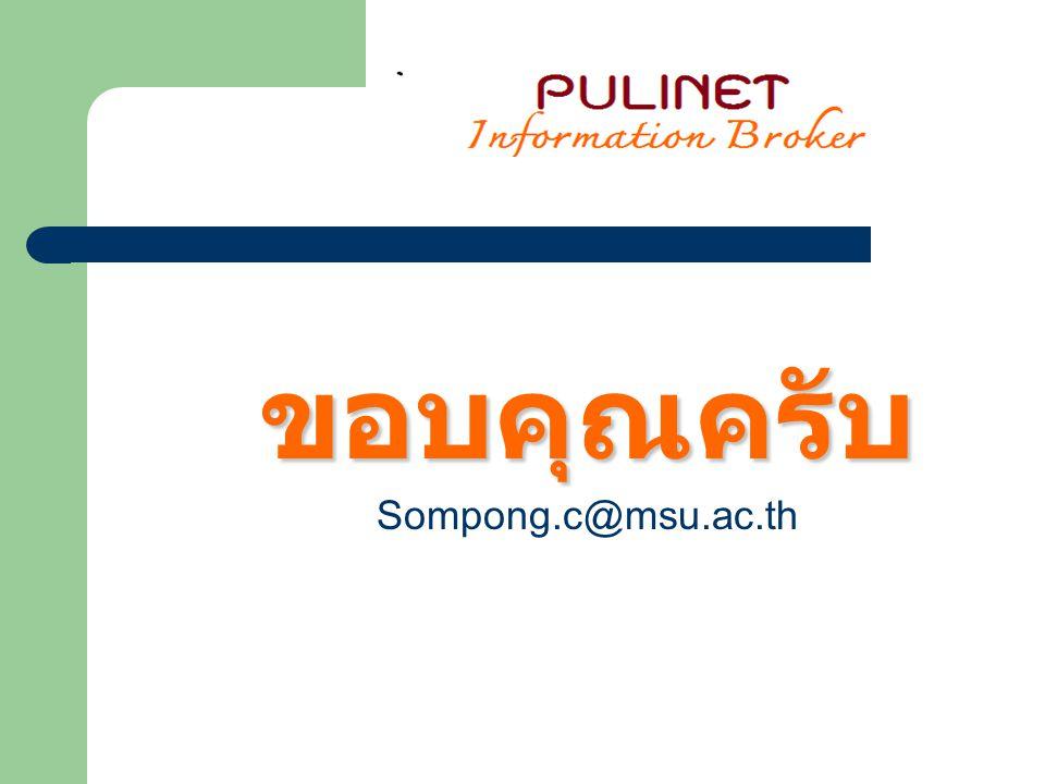 ขอบคุณครับ Sompong.c@msu.ac.th