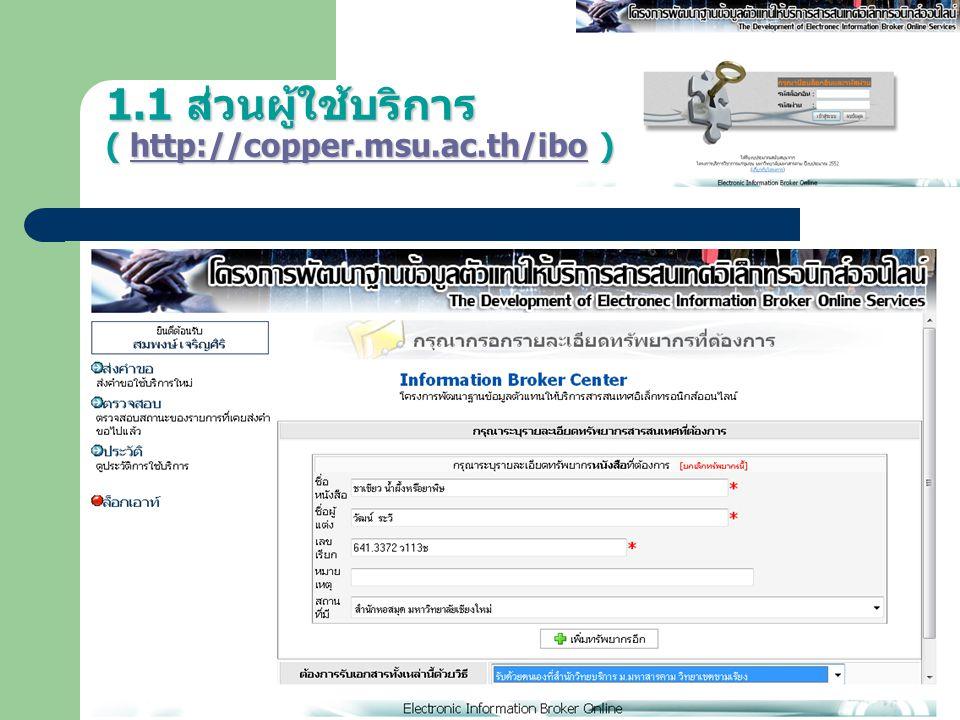 1.1 ส่วนผู้ใช้บริการ ( http://copper.msu.ac.th/ibo )