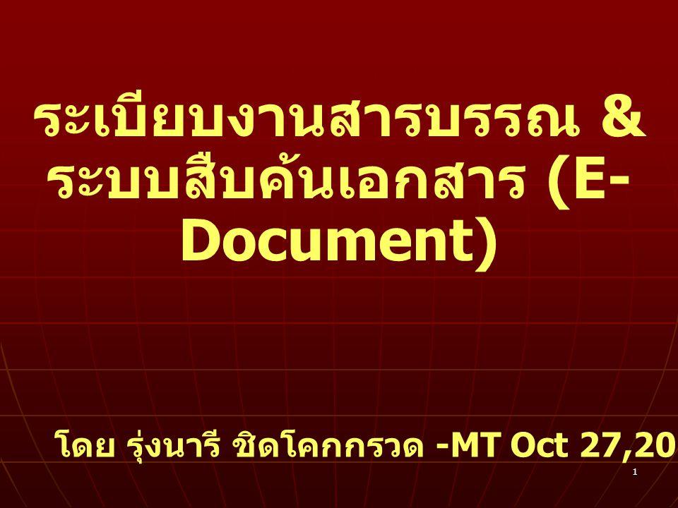 ระเบียบงานสารบรรณ & ระบบสืบค้นเอกสาร (E-Document)