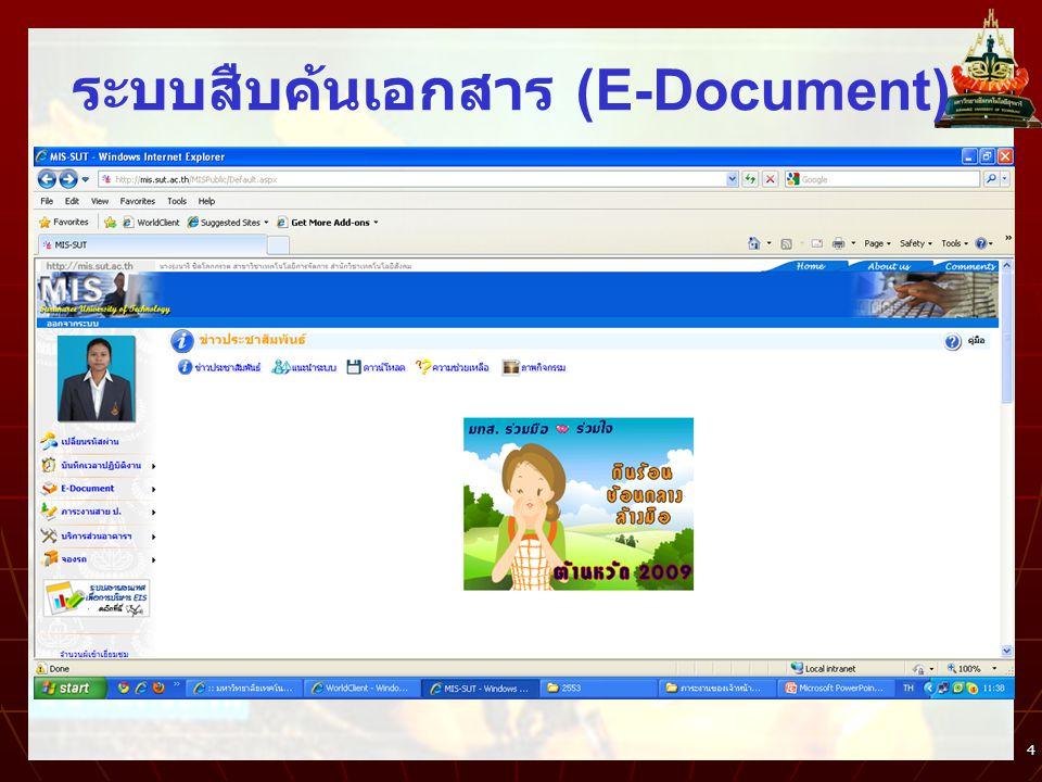 ระบบสืบค้นเอกสาร (E-Document)