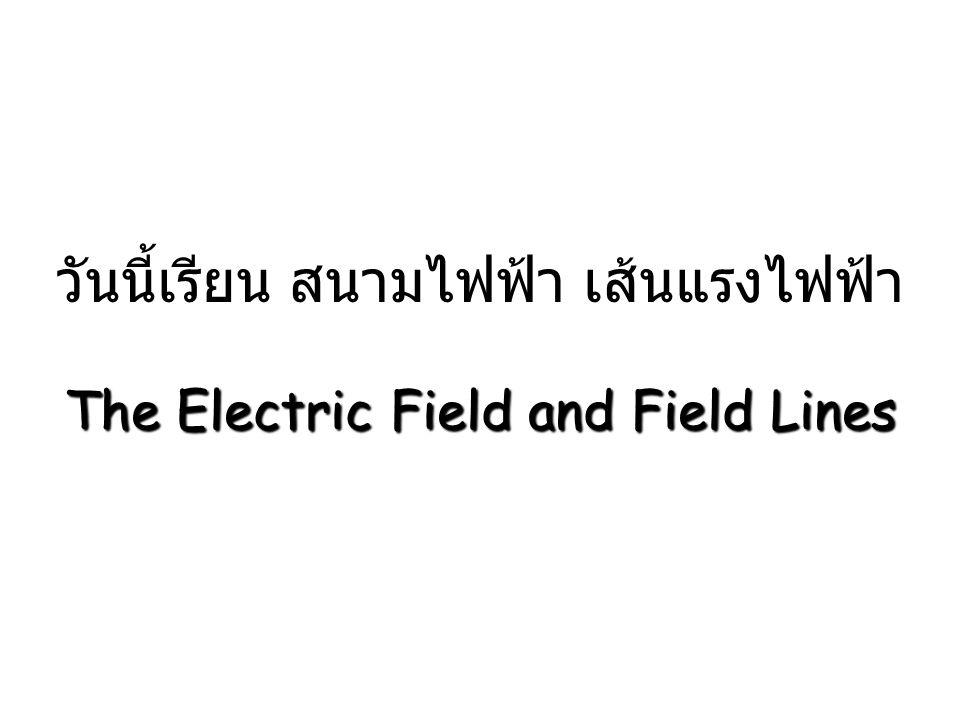 วันนี้เรียน สนามไฟฟ้า เส้นแรงไฟฟ้า