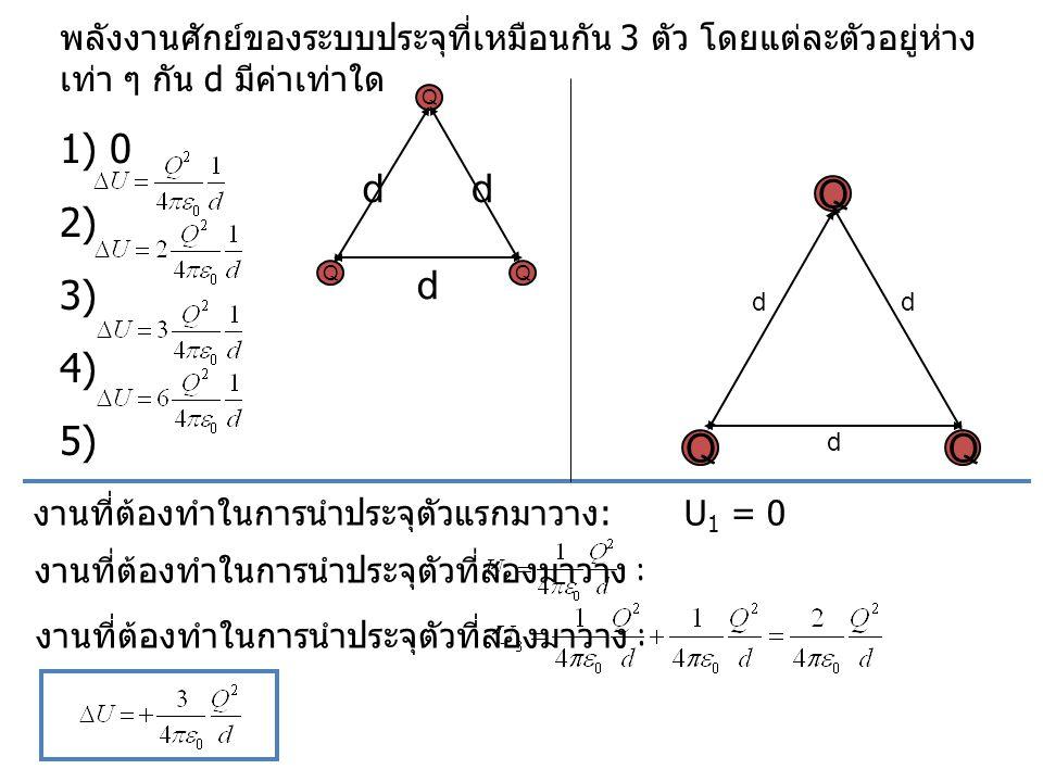 พลังงานศักย์ของระบบประจุที่เหมือนกัน 3 ตัว โดยแต่ละตัวอยู่ห่างเท่า ๆ กัน d มีค่าเท่าใด