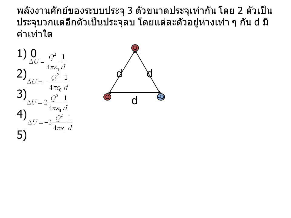 พลังงานศักย์ของระบบประจุ 3 ตัวขนาดประจุเท่ากัน โดย 2 ตัวเป็นประจุบวกแต่อีกตัวเป็นประจุลบ โดยแต่ละตัวอยู่ห่างเท่า ๆ กัน d มีค่าเท่าใด