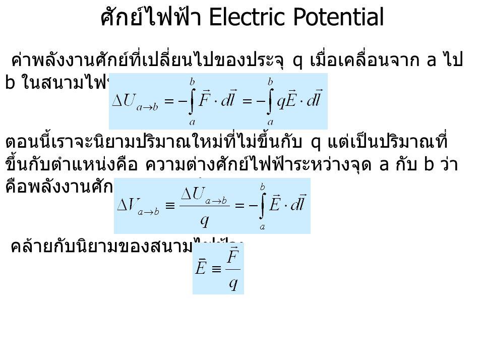 ศักย์ไฟฟ้า Electric Potential