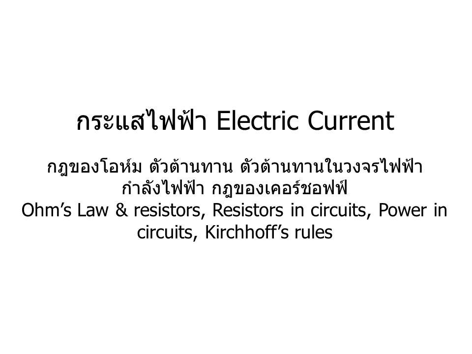 กระแสไฟฟ้า Electric Current