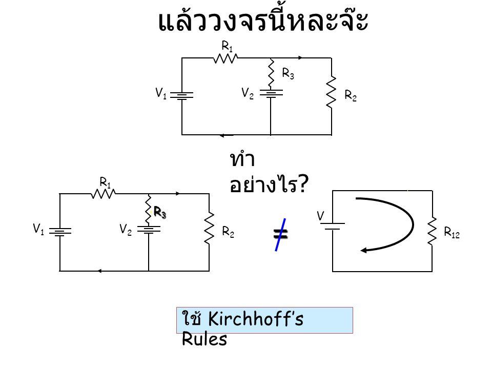 แล้ววงจรนี้หละจ๊ะ = ทำอย่างไร ใช้ Kirchhoff's Rules R1 R3 V1 V2 R2 R1