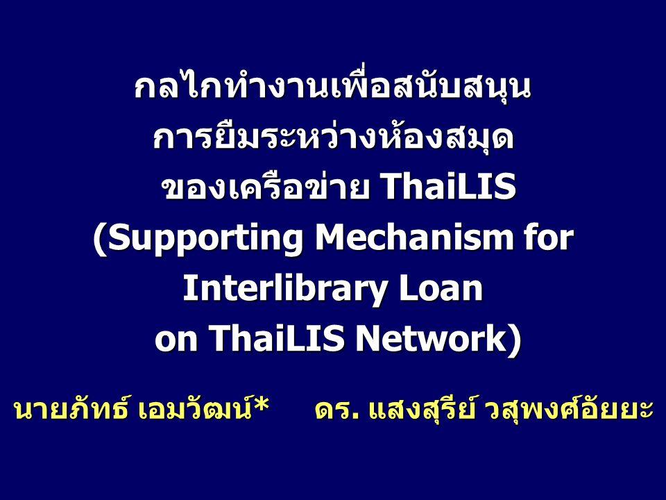 กลไกทำงานเพื่อสนับสนุน การยืมระหว่างห้องสมุด ของเครือข่าย ThaiLIS