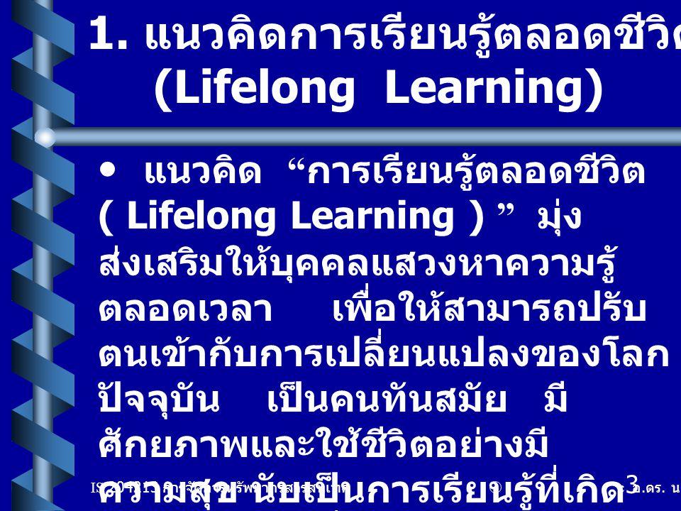 1. แนวคิดการเรียนรู้ตลอดชีวิต (Lifelong Learning)