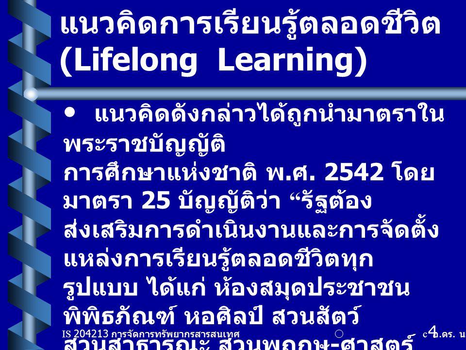 แนวคิดการเรียนรู้ตลอดชีวิต (ต่อ) (Lifelong Learning)