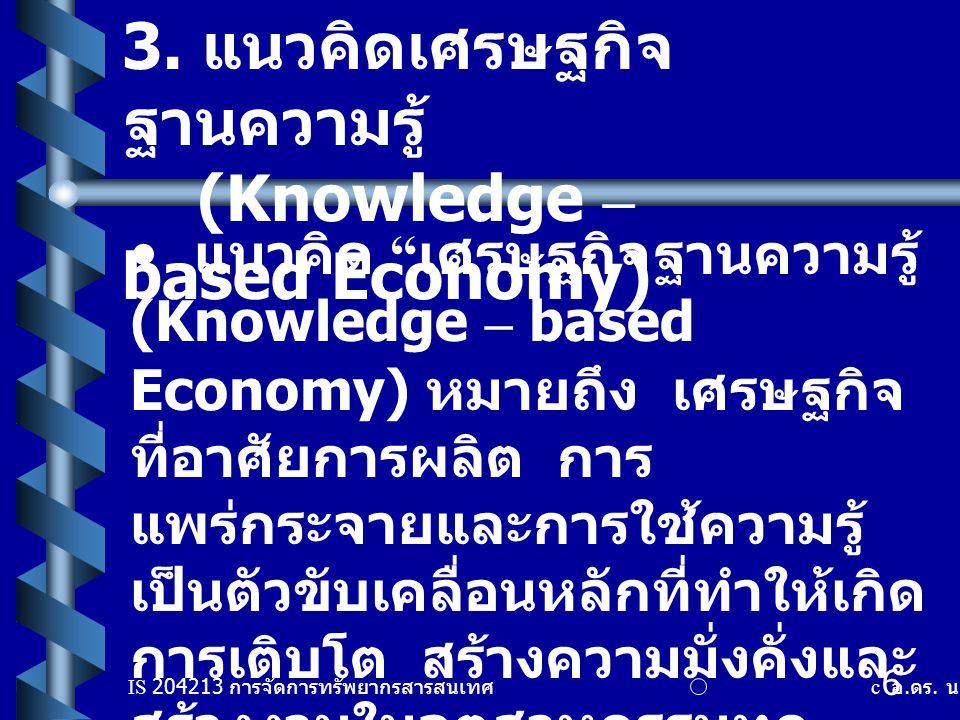 3. แนวคิดเศรษฐกิจฐานความรู้ (Knowledge – based Economy)