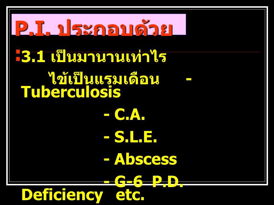 P.I. ประกอบด้วย : 3.1 เป็นมานานเท่าไร ไข้เป็นแรมเดือน - Tuberculosis