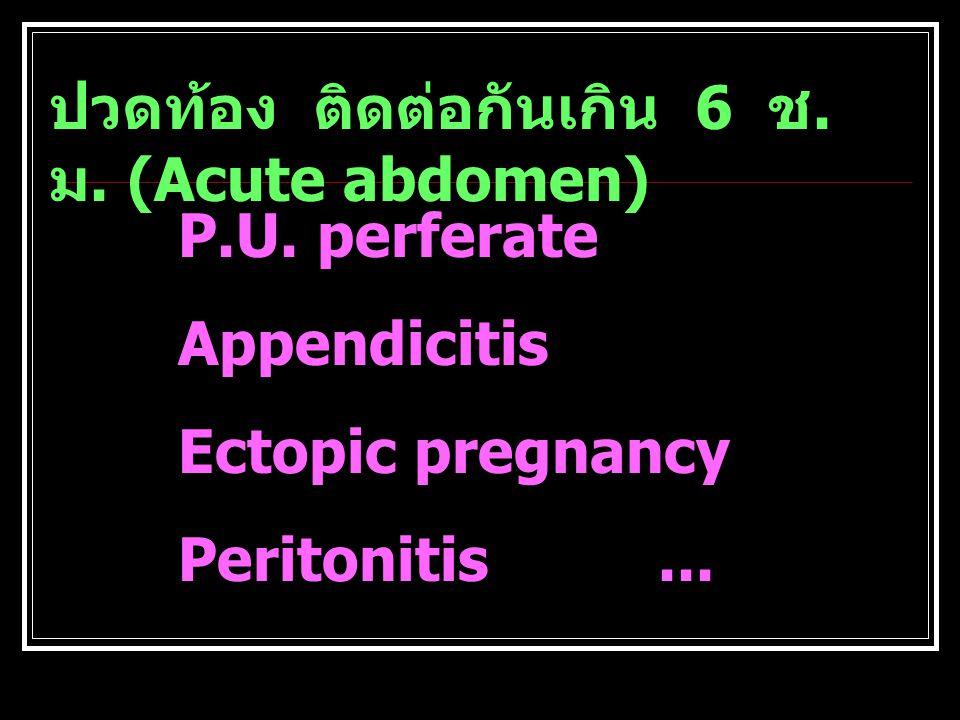 ปวดท้อง ติดต่อกันเกิน 6 ช.ม. (Acute abdomen)