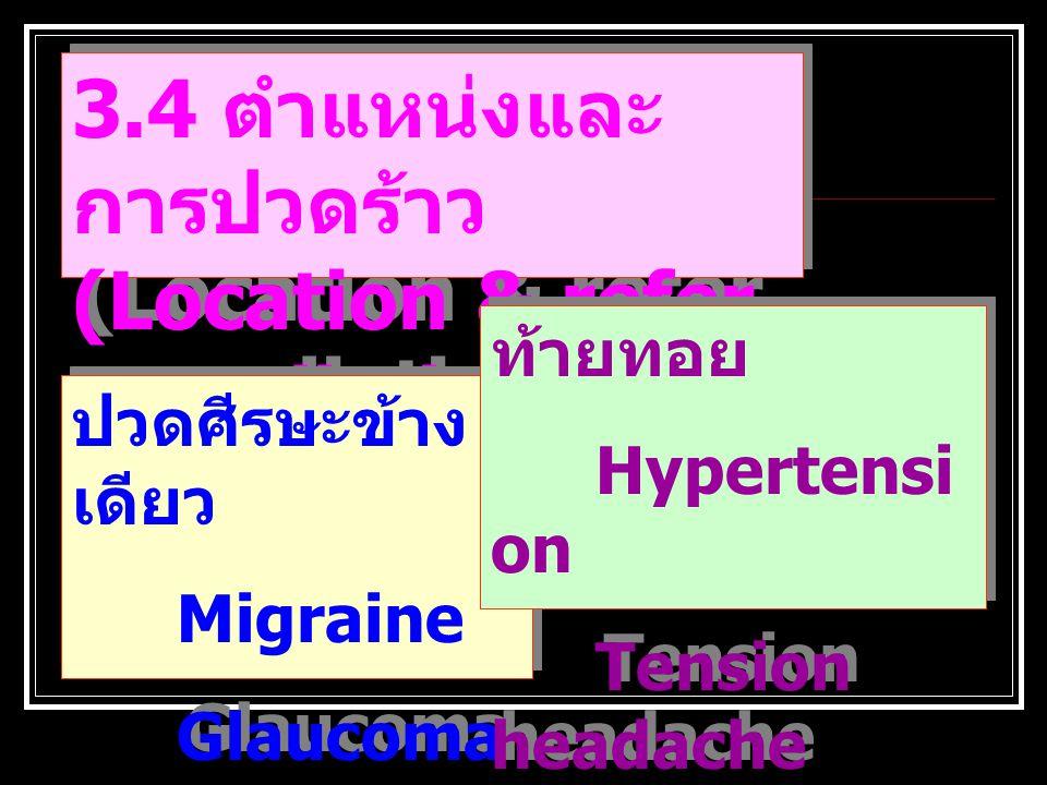 3.4 ตำแหน่งและการปวดร้าว (Location & refer or radiation)