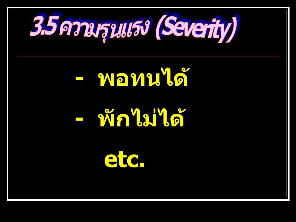 3.5 ความรุนแรง (Severity)