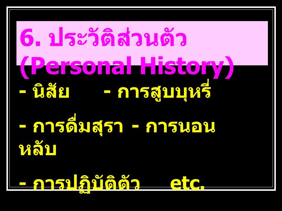 6. ประวัติส่วนตัว (Personal History)