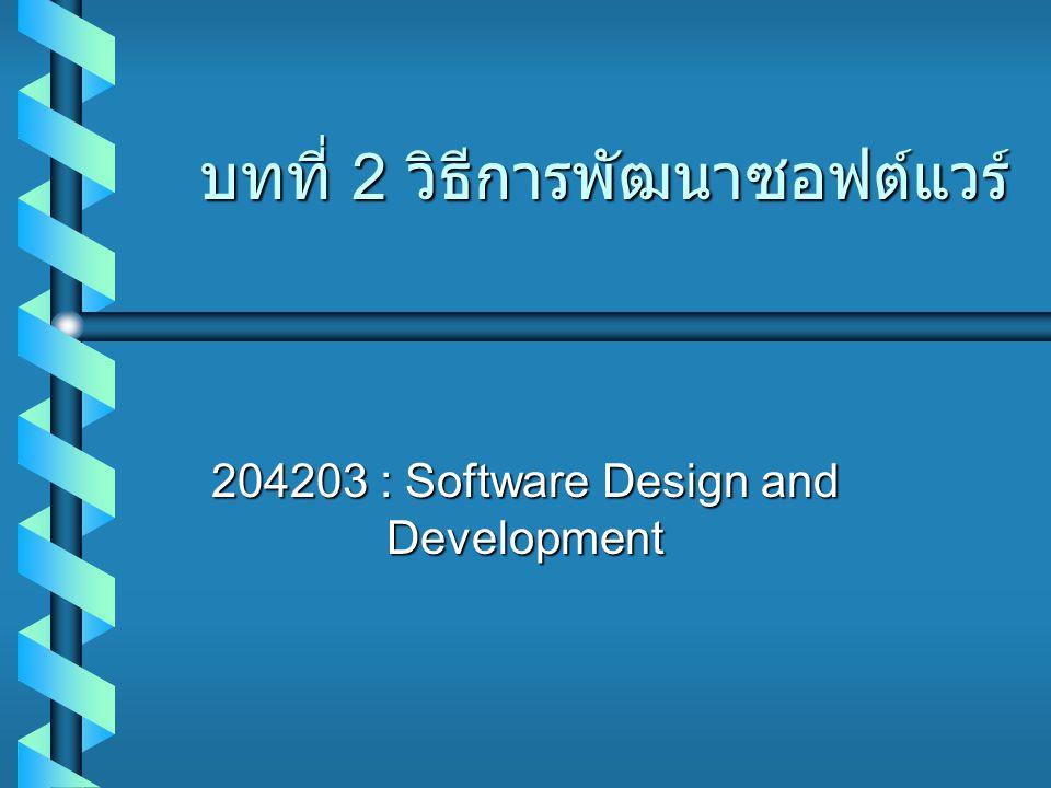 บทที่ 2 วิธีการพัฒนาซอฟต์แวร์