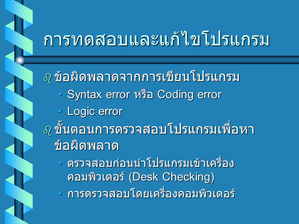 การทดสอบและแก้ไขโปรแกรม