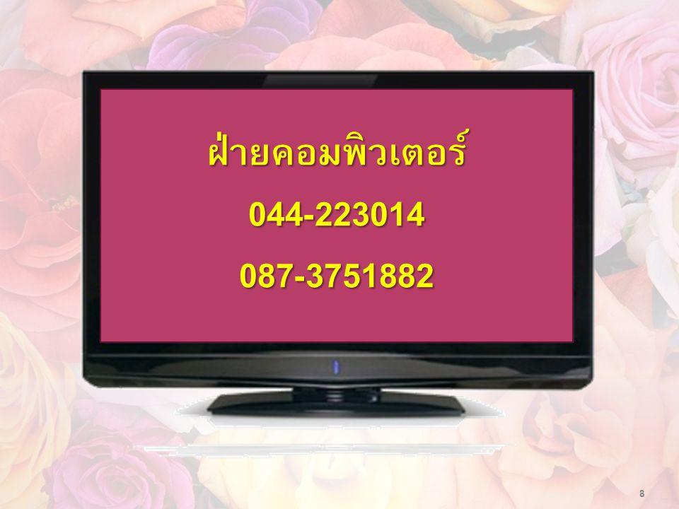ฝ่ายคอมพิวเตอร์ 044-223014 087-3751882