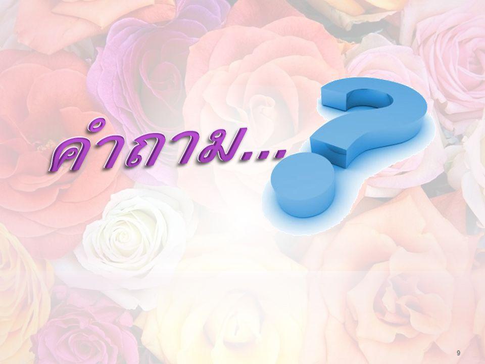 คำถาม...