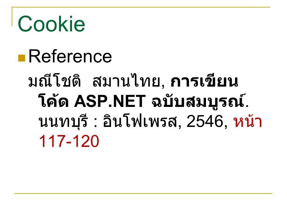 Cookie Reference. มณีโชติ สมานไทย, การเขียนโค้ด ASP.NET ฉบับสมบูรณ์.