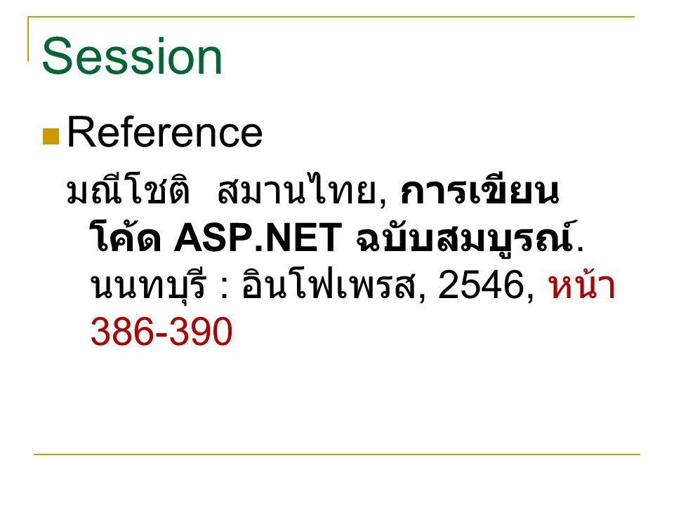 Session Reference. มณีโชติ สมานไทย, การเขียนโค้ด ASP.NET ฉบับสมบูรณ์.