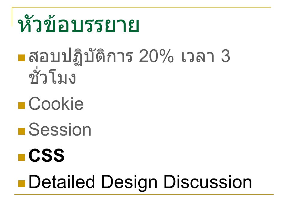 หัวข้อบรรยาย Detailed Design Discussion