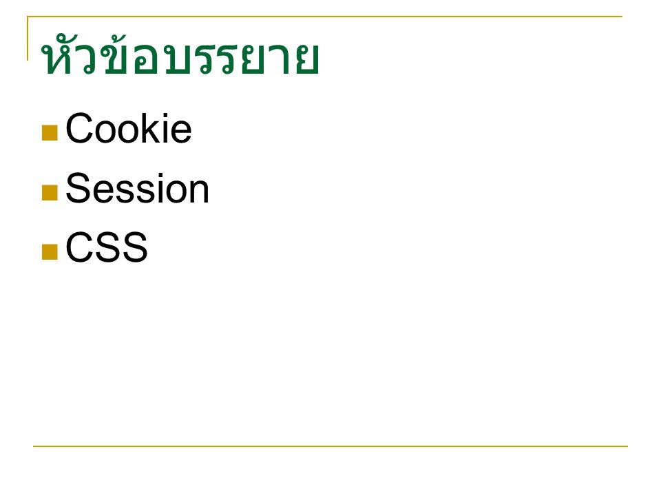 หัวข้อบรรยาย Cookie Session CSS
