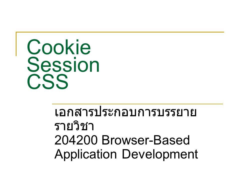 Cookie Session CSS เอกสารประกอบการบรรยายรายวิชา 204200 Browser-Based Application Development