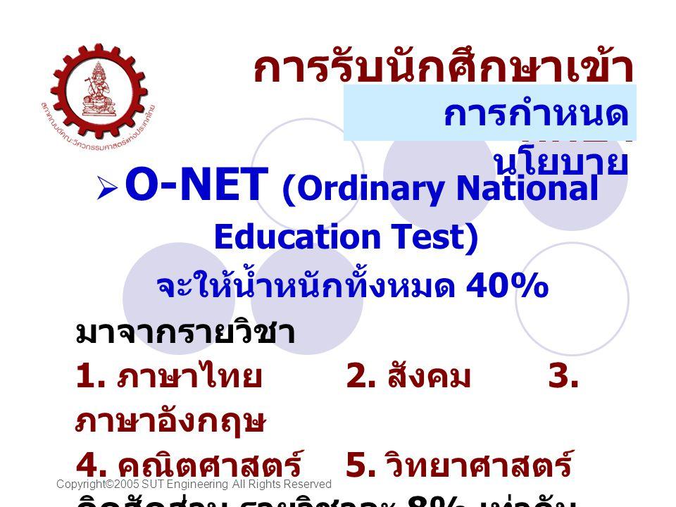 O-NET (Ordinary National Education Test) จะให้น้ำหนักทั้งหมด 40%