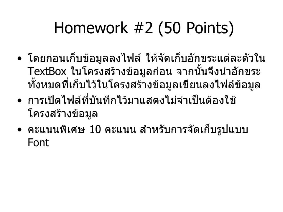 Homework #2 (50 Points)